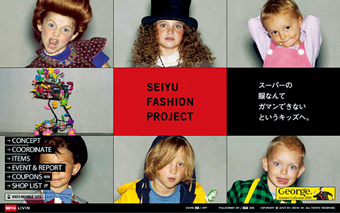 SEIYU-FASHION-PROJECT